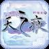 轩辕剑之天之痕 九游版-icon