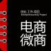 电商微商创业-icon