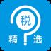 税问精选-icon