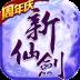 新仙剑奇侠传-蜀山结义 360版 V4.5.0