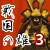战国之雄3 汉化版