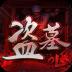 盗墓OL-寻龙诀 九游版