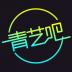 青艺吧-icon