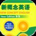 新概念英语-icon