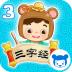熊孩子三字经3-icon
