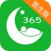好睡眠365医生版 V2.2.0