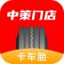 中策车空间卡车门店版-icon