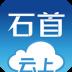 云上石首-icon