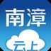 云上南漳-icon