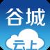 云上谷城-icon