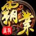 屠龙霸业 V1.0.1