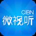 CIBN微视听-VST