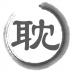 耽美段子-icon