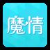 魔情小说-icon