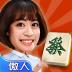 傲人沈阳麻将-icon