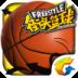 街头篮球-icon