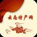 云南特产网-icon