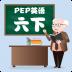 PEP小学英语六下