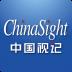中国视记-icon