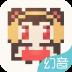 幻音音乐 V3.2.2