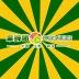 果鲜团-icon