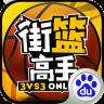 街篮高手移动版 百度版-icon