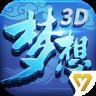 梦想世界3DV1.0.1