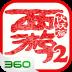 西游伏妖篇-东方魔幻3D卡牌 360版