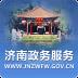 济南政务服务-icon