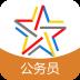 公务员考试题库-icon