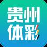 贵州体彩 V1.1