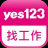 yes123找工作-面试通知即时收,求职、找打工就是快! V3.06