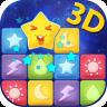 消灭星星3D版 2015 V1.4