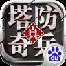 塔防奇兵 百度版 V1.16.0