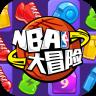 NBA大冒险 V2.1