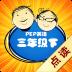 PEP三年级英语下册-icon