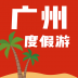 广州度假游-icon