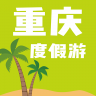 重庆度假游 V1.0.01