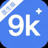 9K医生 V1.0.7