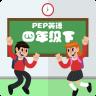 人教PEP四年级英语下册 V1.0.5