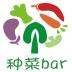 种菜bar