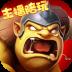王权之争 九游版-icon