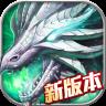猎魔传说 九游版 V12.0