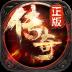 传奇战域 九游版 V9.10