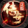 传奇战域 九游版 V2.8
