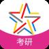 考研公开课题库-icon