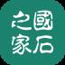 国石之家-icon