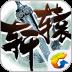 轩辕传奇-icon