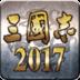 三国志2017 V1.0.0