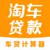 淘车贷款计算器-icon